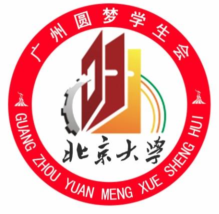 广州圆梦学生会成立了暨新年献辞_北京大学广东教学图片