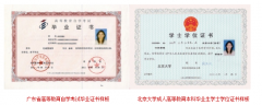 广东省高等教育自学考试北京大学主考专业助学班招生简章