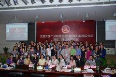 2009年北大广州校友会继续教育分会成立