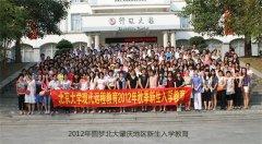 2012年9月圆梦学员入学教育